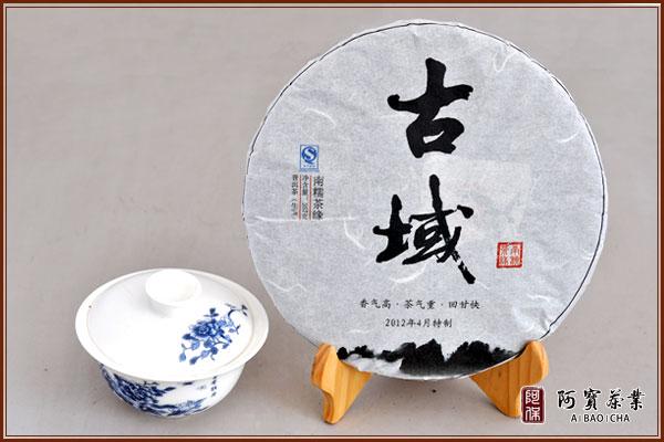 古域南糯茶缘,银丝棉纸包装,产品包装设计简洁大方,策划用心良苦.